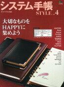 システム手帳STYLE(vol.4)