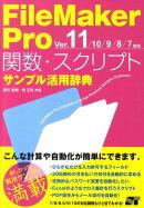 FileMaker Pro関数・スクリプトサンプル活用辞典(Ver.11/10/9/8/7)