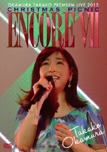 ENCORE 7 OKAMURA TAKAKO PREMIUM LIVE 2012 CHRISTMAS PICNIC [ 岡村孝子 ]