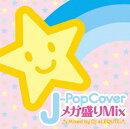 J-Pop Cover メガ盛りMix Mixed by DJ eLEQUTE