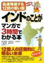 インドのことがマンガで3時間でわかる本改訂版 急速発展する12億の若い国 (Asuka business & language book) [ 関口真理 ]