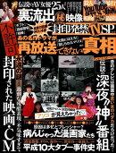封印発禁TV SP(vol.2)