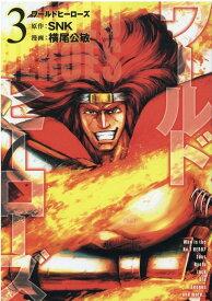 ワールドヒーローズ(3) (ヒーローズコミックス) [ SNK ]