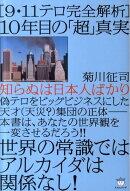 「9・11テロ完全解析」10年目の「超」真実