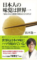 【バーゲン本】日本人の味覚は世界一ー廣済堂新書