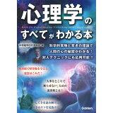 心理学のすべてがわかる本