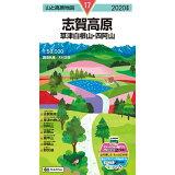 志賀高原(2020年版) (山と高原地図)