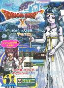 ドラゴンクエストX オンライン Wii・WiiU・Windows・dゲーム・N3DS版 素晴らしき大冒険&学園生活