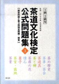 茶道文化検定公式問題集(3) 1級・2級用 [ 今日庵茶道資料館 ]