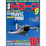最新ドローン完全攻略(9) 機種選びから飛行&撮影の知識まで最新情報が満載 (COSMIC MOOK)