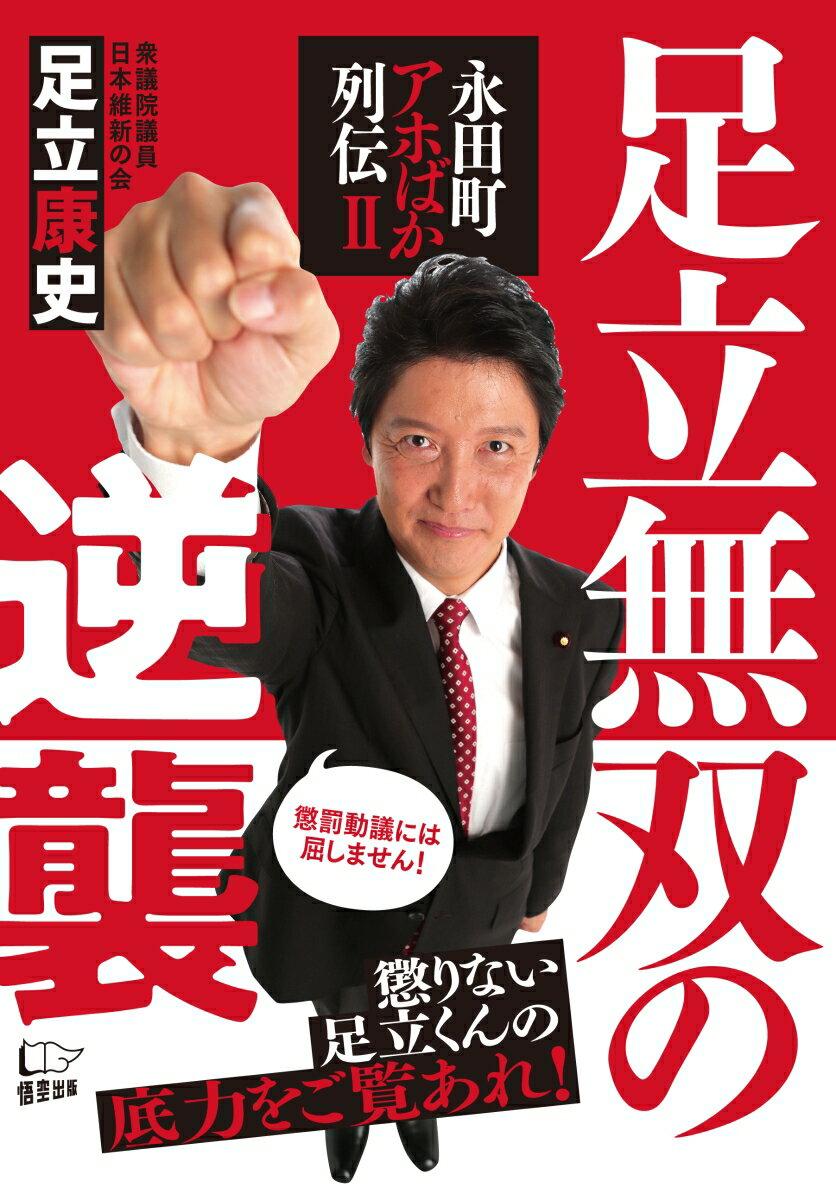足立無双の逆襲 永田町アホばか列伝2「懲罰されてもブレません!」 [ 足立康史 ]