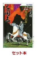 大判 三国志 1-12巻セット