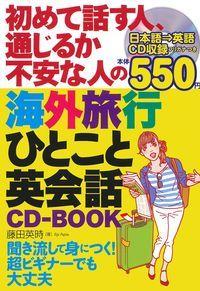 初めて話す人、通じるか不安な人の海外旅行ひとこと英会話CD-BOOK [ 藤田英時 ]