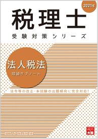 法人税法理論サブノート(2021年) (税理士受験対策シリーズ) [ 資格の大原税理士講座 ]