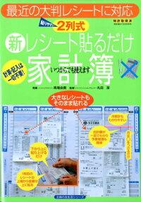 2列式新レシート貼るだけ家計簿 (主婦の友生活シリーズ)