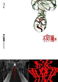 不安の種* 2 (チャンピオンREDコミックス) [ 中山昌亮 ]