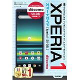 ゼロからはじめるドコモ Xperia 1 SO-03Lスマートガイド