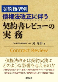 契約類型別 債権法改正に伴う契約書レビューの実務 [ 滝 琢磨 ]