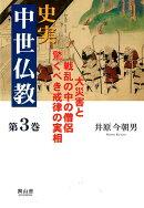 史実中世仏教(第3巻)