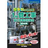 分野別問題解説集1級管工事施工管理技術検定学科試験(令和2年度) (スーパーテキストシリーズ)