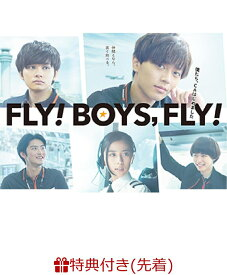 【先着特典】FLY! BOYS,FLY!僕たち、CAはじめました(メインビジュアルポストカード付き) [ 永瀬廉 ]