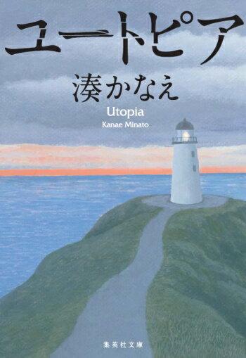 ユートピア (集英社文庫(日本)) [ 湊 かなえ ]