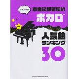 本当に弾きたいボカロ人気曲ランキング30 (ピアノ・ソロ)