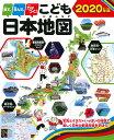 見て、学んで、力がつく!こども日本地図(2020年版)