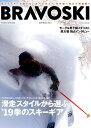 Bravo Ski 2019(1) [ 双葉社 ]