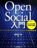 OpenSocial入門