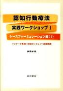 認知行動療法実践ワークショップ(1)