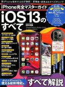 iPhone完全マスターガイド iOS13のすべて