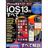 iPhone完全マスターガイド iOS13のすべて (EIWA MOOK らくらく講座 334)