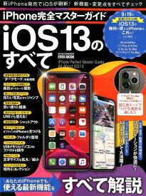 iPhone完全マスターガイド iOS13のすべて あなたのiPhoneでも使える最新機能をすべて解説 (EIWA MOOK らくらく講座 334)