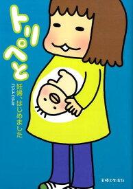 トリペと 妊婦、はじめました (トリペと) [ コンドウアキ ]