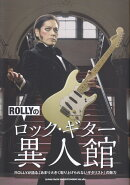 ROLLYのロック・ギター異人館