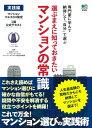 選ぶまえに知っておきたいマンションの常識実践編 マンションマエストロ検定1級公式テキスト [ 東京カンテイマンショ…