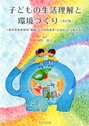 子どもの生活理解と環境づくり改訂版
