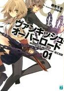 ヴァンキッシュ・オーバーロード(01)