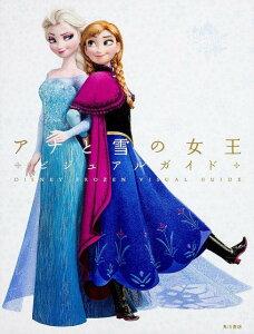 ディズニー アナと雪の女王ビジュアルガイド