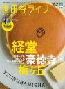 世田谷ライフmagazine(No.62) 美味しくて、楽しくて。つい、長居しちゃう経堂/豪徳寺/梅ヶ丘 (エイムック)