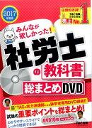 DVD>社労士の教科書総まとめDVD(2017年度版)