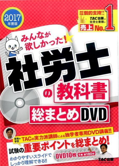 DVD>社労士の教科書総まとめDVD(2017年度版) [みんなが欲しかった] (<DVD>) [ 梅田泰丞 講師 ]