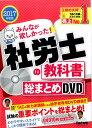 DVD>みんなが欲しかった!社労士の教科書総まとめDVD(2017年度版) (<DVD>) [ 梅田泰丞 講師 ]