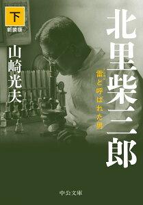 北里柴三郎(下) 雷と呼ばれた男 新装版 (中公文庫 や32-6) [ 山崎 光夫 ]
