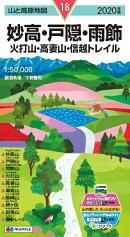 妙高・戸隠・雨飾(2020年版)