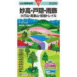 妙高・戸隠・雨飾(2020年版) (山と高原地図)