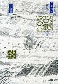 ぼおるぺん古事記(3(海の巻)) [ こうの史代 ]