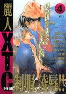 麗人XTC(v.4)