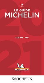 ミシュランガイド東京(2021)